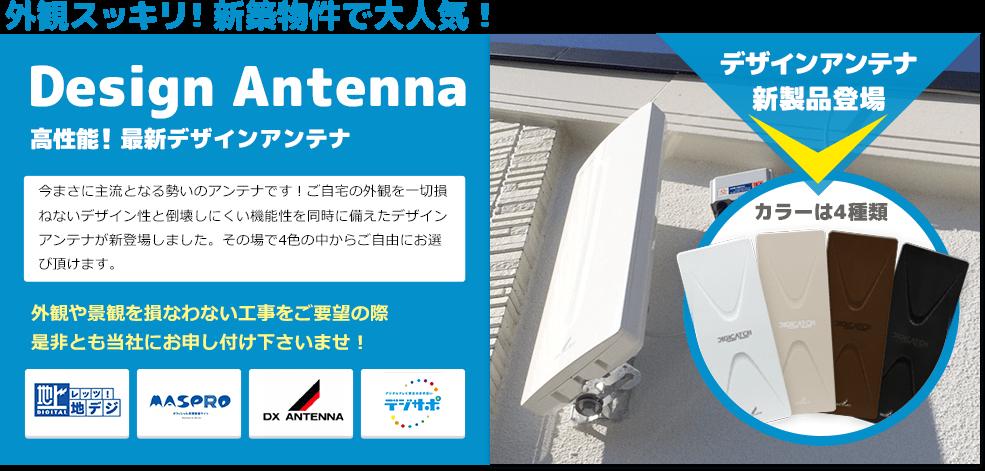 img_d-antenna
