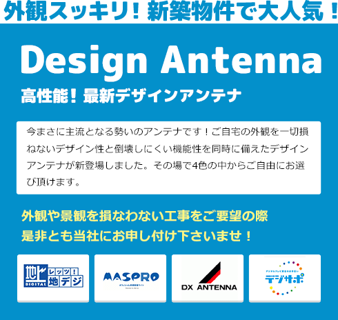 img_d-antenna_l