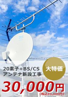 20素子+BS/CSアンテナ新設工事