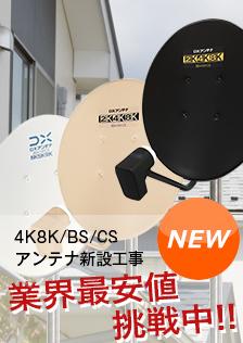 4K/BS/CSアンテナ新設工事