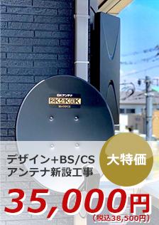 デザイン+BS/CSアンテナ新設工事