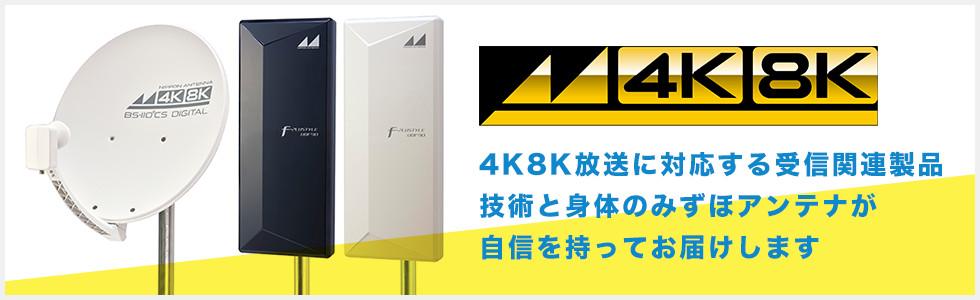 4K・8Kアンテナ
