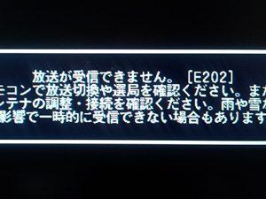 """テレビに""""e202″と表示された!原因はアンテナにあり?"""